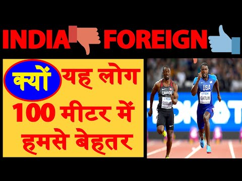Why foreign athletes are better sprinters in 100m than indians? why india is not good in sports?